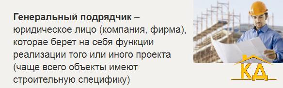 Генеральный подряд Кровельщик дона в Ростовской области