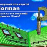 Металлочерепица Норман.(Norman MP)