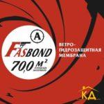 Мембрана FASBOND (А) купить в Ростове на Дону