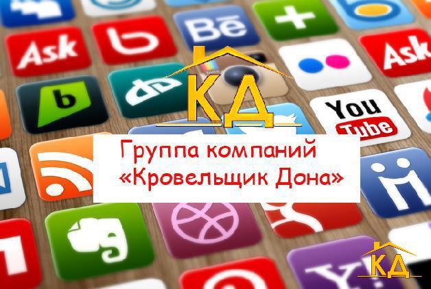 Соцсети Кровельщик Дона строительная компания ЮФО