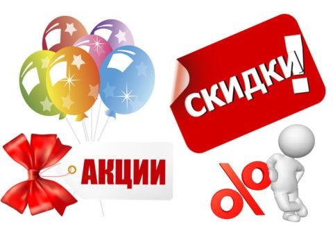АКЦИИ компании Кровельщик-Дона